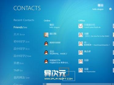 Win8版本的QQ应用界面