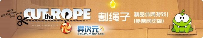 Cut The Rope 割绳子 - 超耐玩的精品休闲小游戏!推出免费 HTML5 网页版 (五星推荐)