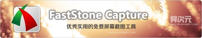 FastStone Capture - 优秀实用的经典免费屏幕截图工具 (5.3官方免费绿色版收藏下载)