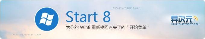 Start8 中文版 - 为你的 Windows 8.1 重新找回「开始菜单」的最佳实用小工具