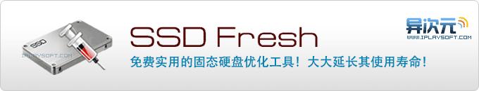 SSD Fresh - 固态硬盘必备的免费优化工具!减少磁盘读写次数,大大延长使用寿命!
