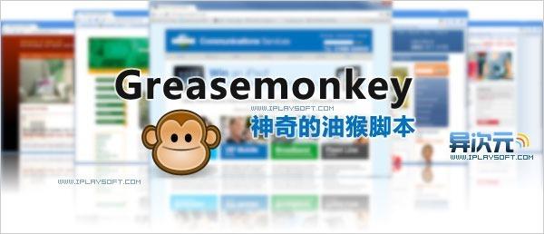 Greasemonkey 油猴脚本