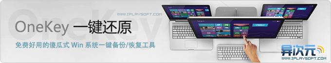 OneKey Ghost 一键还原!免费好用的傻瓜式 Windows 一键备份/恢复系统工具