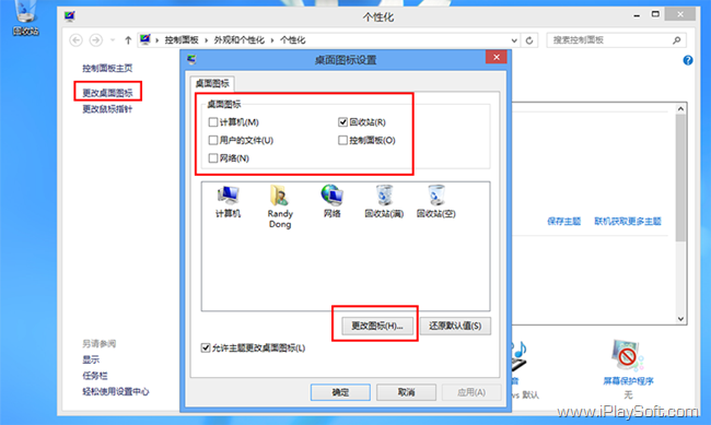 Windows 8 桌面