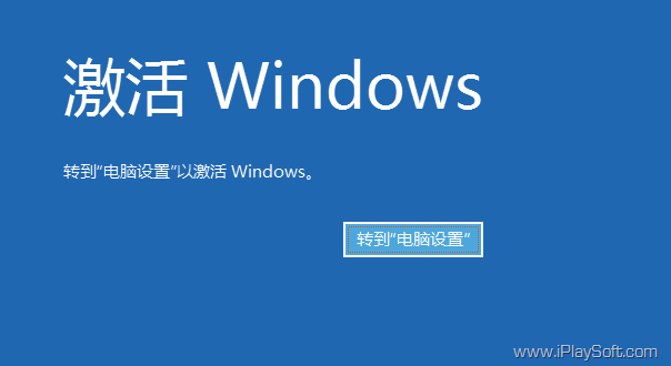 激活 Windows8