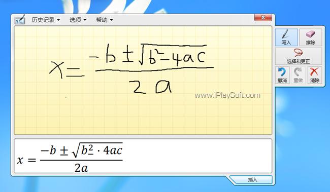 Windows 数学输入板