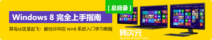 [Windows 8 完全指南第五篇] Windows 8 操作全解