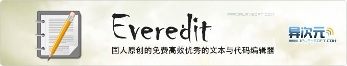 EverEdit - 值得关注的国产原创开发的免费高效优秀的文本与代码编辑器