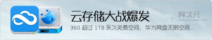 云存储大战爆发,360云盘迎战百度推出 1TB+ 永久免费空间,华为网盘无限空间……