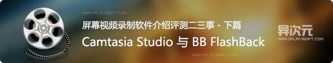 屏幕视频录制软件 Camtasia Studio 与 BB FlashBack Pro 介绍评测二三事 - 下篇