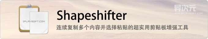 Shapeshifter - 让你可连续复制多个内容并选择粘贴的超实用剪贴板增强插件工具