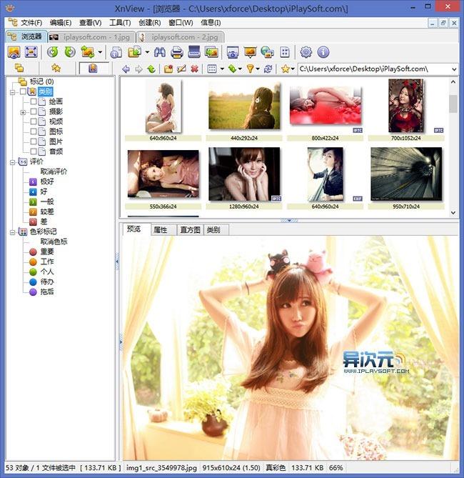 XnView - 图片管理浏览器