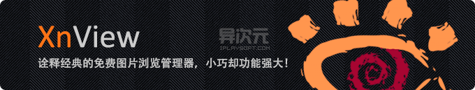 XnView 2.0 中文绿色版 - 诠释经典的免费看图浏览/管理/转换工具,小巧却功能强大!
