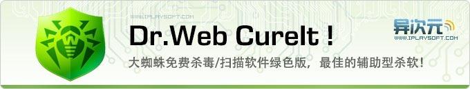 Dr.Web CureIt! 8 - 大蜘蛛免费杀毒扫描软件官方绿色中文版下载,最佳的杀毒辅助工具!