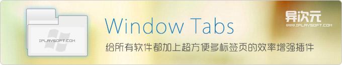 WindowTabs - 給所有程序軟件都加上高效好用的多標簽頁功能 (效率增強插件工具)