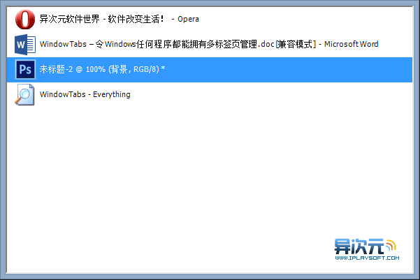 WindowTabs Alt+Tab 切换任务