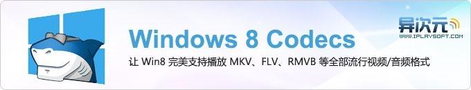 Windows 8 Codecs - 让 Win8 完美支持直接播放MKV/FLV/RMVB等流行视频音频格式文件