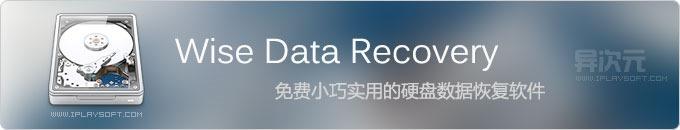 Wise Data Recovery - 免费小巧实用的硬盘数据恢复软件工具 (支持Windows8)