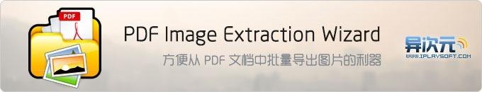 PDF Image Extraction Wizard Pro - 可以从PDF文档中批量导出保存图片的软件利器