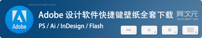 Adobe 设计软件 PS / AI / InDesign / Flash 键盘快捷键壁纸全套打包下载 (多分辨率)