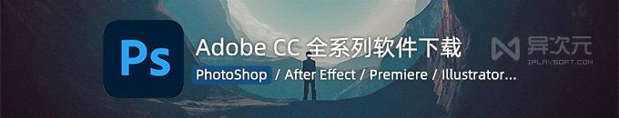 PhotoShop 2020 PS 中文版 / AE / Premiere - 全套 Adobe CC 软件最新版下载