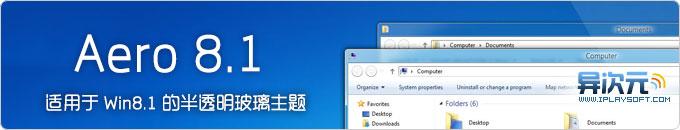 Aero 8.1 主题下载 - 适用于 Windows 8/8.1 的高仿 Win7 样式半透明毛玻璃窗口特效主题