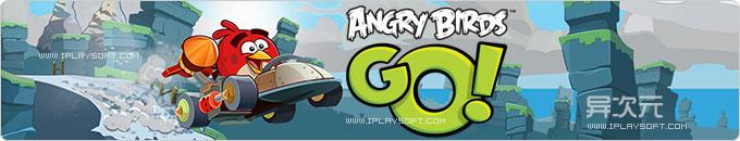 Angry Birds Go! 愤怒的小鸟赛车卡丁车游戏 iPhone/iPad 版下载 (类似马里奥赛车)