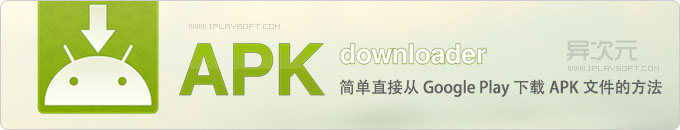 快速直接在电脑下载保存 Google Play APK 安卓文件安装包的简单方法 (网站+浏览器插件)
