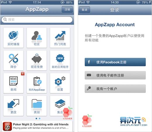 AppZapp 软件界面截图