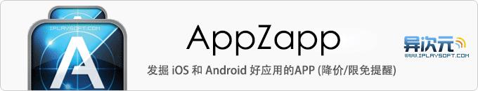 AppZapp - 拒绝刷榜!发掘 iOS 和 Android 最好用的APP应用 (降价/限免提醒)