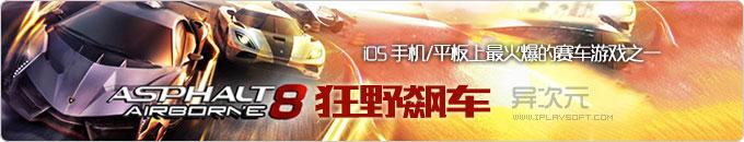 狂野飙车8:极速凌云 iOS 正版限时免费下载 (刺激火爆的手机赛车游戏大作 - 支持iOS/安卓)