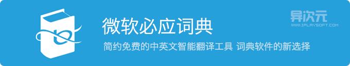 微软必应词典 - 简约免费的中英文智能翻译词典/英语学习软件 (电脑+手机版)