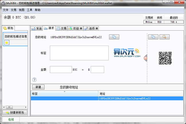 MultiBit 比特币客户端