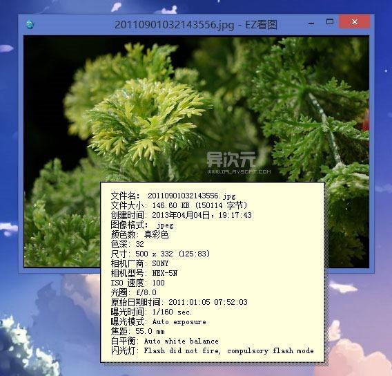 EzViewer 照片 Exif 信息
