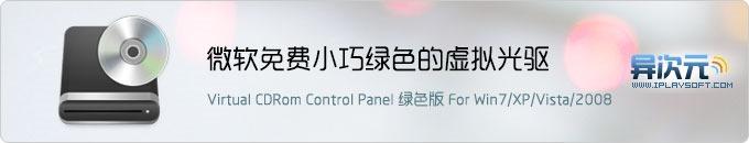 微软免费绿色且极小巧的虚拟光驱工具 Virtual CDRom Control Panel 下载 (支持Win7/XP)