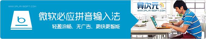 微软必应拼音输入法 - 轻盈流畅无广告的免费智能中文输入法 (支持Win8.1/Win7/XP)