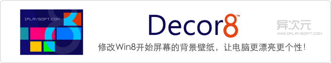 Decor8 - 自定义修改 Win8 开始屏幕的背景壁纸,让你电脑更漂亮更个性!