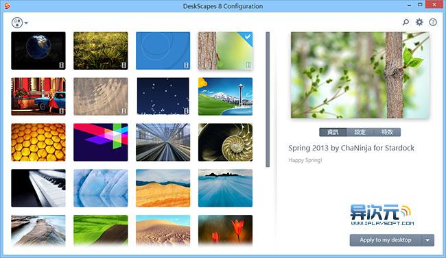 DeskScapes软件界面截图