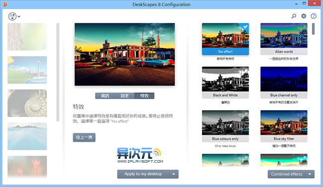 DeskScapes 桌面效果设置