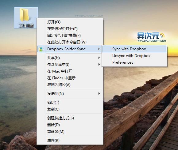 Dropbox Folder Sync 右键菜单