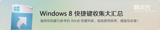 值得收藏参考的 Windows 8 系统快捷键热键列表收集大全汇总,键盘党效率党必备啊!