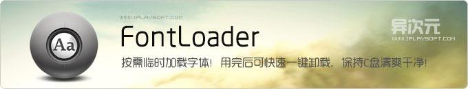 FontLoader - 按需临时加载安装字体!使用或测试完后可快速一键卸载,保持C盘清爽干净!