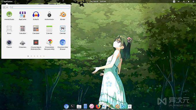 Elementary OS 系统截图