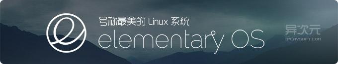 Elementary OS 中文版 - 号称最漂亮的 Linux 系统!基于 Ubuntu 的精美发行版
