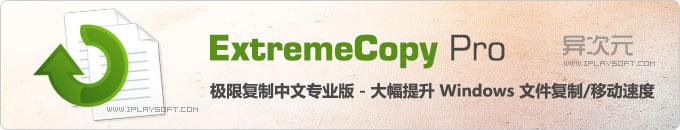 ExtremeCopy Pro 极限复制中文专业版 - 好用的 Windows 文件复制/移动加速增强软件