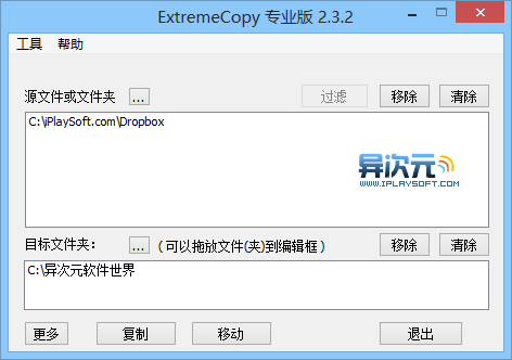 ExtremeCopy Pro 中文专业版界面截图