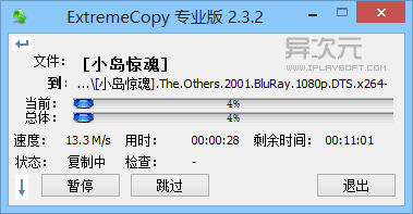 ExtremeCopy 复制文件