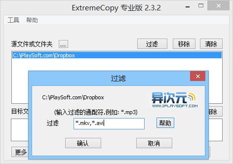 ExtremeCopy Pro 支持通配符