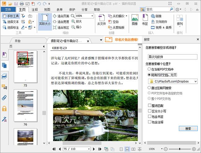 PDF多文档全文搜索