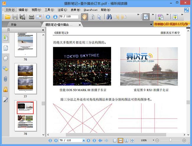 Foxit Reader 传统界面